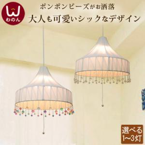 ・ペンダントライト かわいい ポンポン 子供部屋 照明 led電球対応 led 照明器具 天井照明 子供部屋照明  北欧 姫系 リビング ライト|wanon333