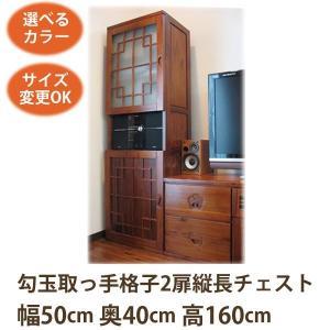 (勾玉取っ手格子2扉 縦長 キャビネット W50 D40 H160)アジアン家具 チェスト アジアン 和風(収納 サイドボード リビングボード タ|wanon333
