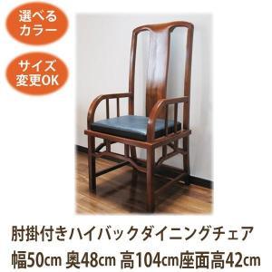 ダイニングチェア アジアン アジアン家具 チェア(ハイバック 肘掛付き クッション付 W50 D48 H104 SH42)木製(無垢 天然木)椅子|wanon333