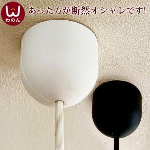 断然ある方が良い感じ天井カバースイッチカバー照明カバー デザイナーズ照明にも合うフランジカバー 照明器具部品 蛍光灯 カバー シーリングライト 取り|wanon333