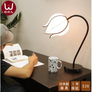 (つぼみ SS スタンド テーブルライト)フロアライト アジアン 照明 間接照明 おしゃれ かわいい ランプ ベッドサイド 寝室 スタンドライト wanon333