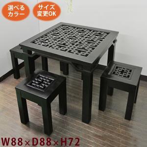 アジアン家具 テーブル ダイニングテーブル アジアン(2人掛 格子 W88 D88 H72)ダイニング 無垢(天然木 アンティーク 完成品)中国家|wanon333