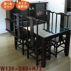 アジアン家具 テーブル ダイニングテーブル アジアン(格子 W130 D80 H72)ダイニング 無垢(天然木 アンティーク 完成品)中国家具(ベ|wanon333