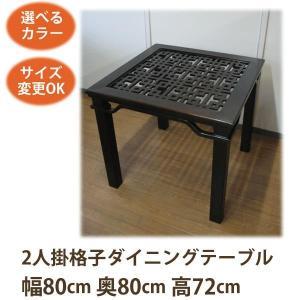アジアン家具 2人掛格子ダイニングテーブル80《W:80×D:80×H:72》アジアン家具 テーブル アジアン ダイニングテーブル 無垢/シノア|wanon333