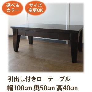 和風家具 引出し付きローテーブル100《W:100×D:50×H:40》アジアン家具 テーブル アジアン ローテーブル シノワ 机/シノア 家具|wanon333