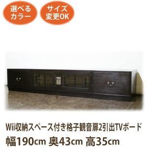 アジアン家具 Wii収納スペース付き格子観音扉2引出TVボード190《W:190×D:43×H:35》(アジアン家具 シノア 和風 家具 シノワズ|wanon333