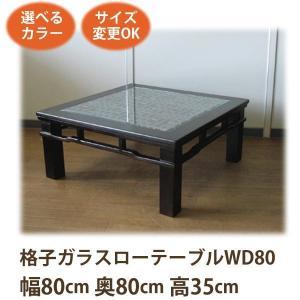 アジアン家具 ローテーブル テーブル アジアン(格子 ローテーブル W80 D80 H35)無垢(天然木 アンティーク 完成品)中国家具(ベトナム|wanon333