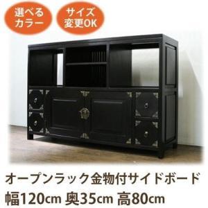 (オープンラック+金物付4引出し チェスト W120 D35 H80)アジアン家具 チェスト アジアン 和風(収納 サイドボード リビングボード|wanon333