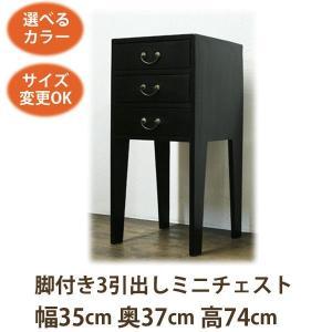 (脚付き3引出し 電話台 W35 D37 H74)アジアン家具 チェスト アジアン 和風(収納 テレフォンスタンドファックス台 サイドテーブル ミ|wanon333