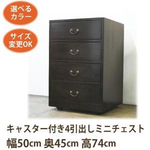 (キャスター付き+4引出し チェスト W50 D45 H74)アジアン家具 チェスト アジアン 和風(収納 電話台 FAX台 ミニチェスト サイド|wanon333