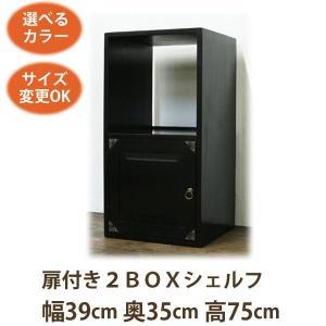 アジアン家具 扉付き2BOXシェルフ75《W:39×D:35×H:75》(アジアン家具 収納 小物 ラックに合う 収納棚や収納ボックス /和風 シ|wanon333