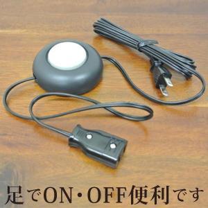 フロアランプ専用 屈まずON OFFできる延長コード付きフットスイッチ(便利グッズ フットスイッチ 延長コード スイッチ プッシュ フロアランプ wanon333