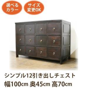 (シンプル12引き出し チェスト W100 D45 H70)アジアン家具 チェスト アジアン 和風(収納 サイドボード リビングボード タンス 箪|wanon333