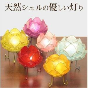 カピスロータスランプL (ピンク・レッド・パープル・イエロー・グリーン・ブルー)(アジアン バリ 雑貨 タイ カピス貝 フロアライト ランプ 照明 wanon333