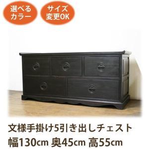 (文様手掛け5引き出し ローチェスト W130 D45 H55)アジアン家具 チェスト アジアン 和風(収納 サイドボード リビングボード タンス wanon333