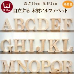 (アルファベット オブジェ(A〜R))アルファベット オブジェ 木製(木)の大文字 結婚式のウェルカムボード サインや表札として。インテリア パー|wanon333