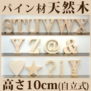 (アルファベット オブジェ(S〜Z/その他記号))アルファベット オブジェ 木製(木)の大文字 ウェルカムサインや表札としても。インテリア パーツ|wanon333