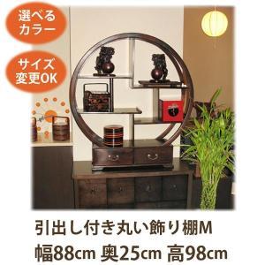 アジアン家具 引出し付き丸い飾り棚M《W:88×D:25×H:98》(アジアン家具 飾り棚 和風 和家具 違い棚 ディスプレイ 棚 アジアン 明朝 wanon333