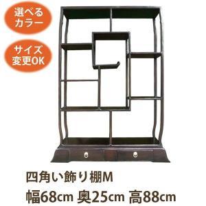 アジアン家具 四角い飾り棚M《W:68×D:25×H:88》(アジアン家具 飾り棚 和風 和家具 違い棚 ディスプレイ 棚 アジアン 明朝 (四角 wanon333