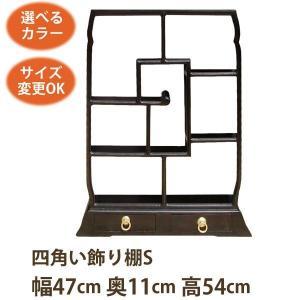 アジアン家具 四角い飾り棚S《W:47×D:11×H:54》(アジアン家具 飾り棚 和風 和家具 違い棚 ディスプレイ 棚 アジアン 明朝 (四角 wanon333