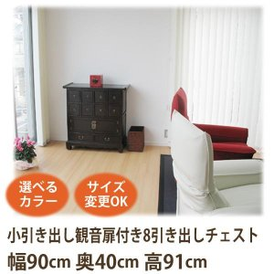 (2小引き出し+観音扉+8引き出し チェスト W90 D40 H91)アジアン家具 チェスト アジアン 和風(収納 サイドボード リビングボード wanon333