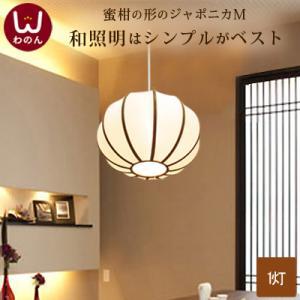 (楕円M ペンダントライト)和室 照明 和風 LED電球対応(led)照明器具(和モダン 和 モダン)シーリングライト(天井照明 シーリング)和風照|wanon333