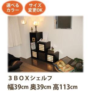 和風家具 3BOXシェルフ113《W:39×D:39×H:113》(アジアン家具 cdラック オープンラック ラック/和風 cdダンス 収納 飾り|wanon333