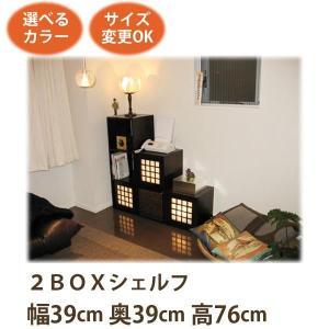 和風家具 2BOXシェルフ76《W:39×D:39×H:76》(アジアン家具 cdラック オープンラック ラック/和風 cdダンス 収納 和家具|wanon333