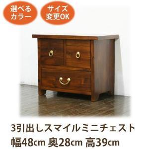 (3引出し 電話台 W48 D28 H39)アジアン家具 チェスト アジアン 和風(収納 テレフォンスタンドファックス台 サイドテーブル ミニチェ|wanon333