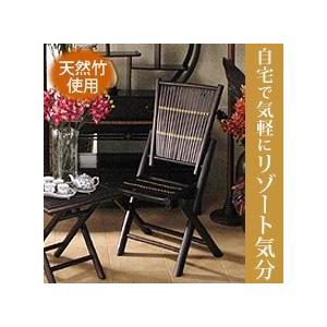 バンブー折りたたみチェア(アジアン家具 チェア リゾート 折りたたみ椅子 ベトナム 竹 和風 バンブー バリ チェアー ベランダ おしゃれ インテ|wanon333
