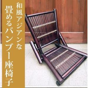 アジアン バンブー座椅子(バンブー家具 和 バンブー アジアンテイスト ベトナム 雑貨に合うチェア 折りたたみ 椅子 チェア アジアン 家具 竹(|wanon333