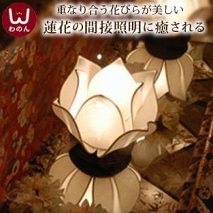(ロータスフラワー S フロアランプ)フロアライト アジアン 照明 間接照明 おしゃれ かわいい ランプ リビング テーブルライト 照明器具 ライ wanon333