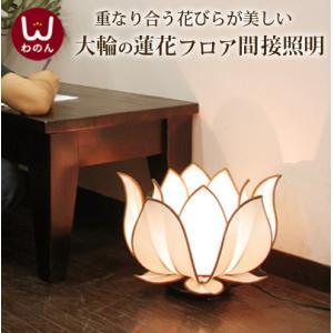 ・(ロータスフラワー L フロアランプ)フロアライト アジアン 照明 間接照明 おしゃれ かわいい ランプ リビング テーブルライト 照明器具 ライ wanon333