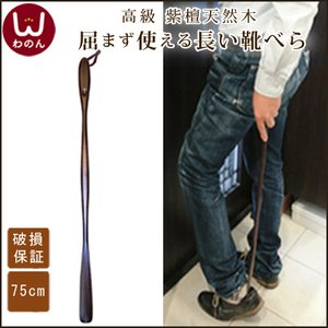 (靴べら 単品)靴べら ロング 木製 靴べらロングなので立ったまま靴が履ける重宝な便利グッズ。高級な紫檀 天然木を使用してるのでお洒落(おしゃれ)な|wanon333