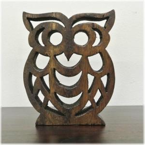 透かし彫りフクロウのオブジェ(ブラウン)縁起のいいフクロウグッズ。(ハワイアン雑貨 置物 ふくろう 梟 雑貨 縁起物 アジアン雑貨 鳥 動物 アニマル wanon333