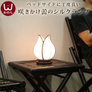 (つぼみ SS フロアランプ)フロアライト アジアン 照明 間接照明 おしゃれ かわいい ランプ ベッドサイド 寝室 リビング テーブルライト 照明|wanon333