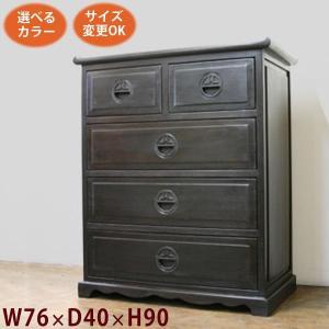 (文様手掛け5引き出し チェスト W76 D40 H90)アジアン家具 チェスト アジアン 和風(収納 サイドボード リビングボード タンス 箪笥 wanon333
