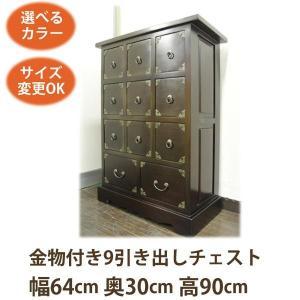 (飾り金物+9引き出し チェスト W64 D30 H90)アジアン家具 チェスト アジアン 和風(収納 サイドボード リビングボード タンス 箪笥 wanon333