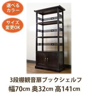 (3段棚+観音扉 ブックシェルフ W70 D32 H141)アジアン家具 ブックシェルフ アジアン 和風(シェルフ 本棚 オープンラック ラック|wanon333