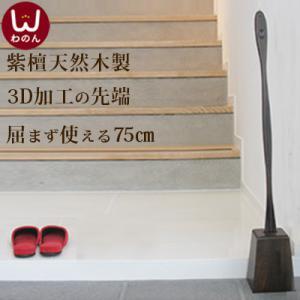 ・靴べら (ロング おしゃれ 木製 靴べら スタンド付き 紫...