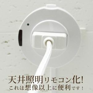 ペンダントライト照明がON OFFリモコン付きに女性でも取り付け簡単な後付けできるリモコン 照明 リモコン 後付 リモコンスイッチ 照明リモコン 照