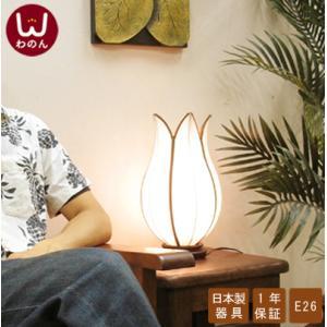 (ロータス つぼみ M フロアランプ)フロアライト アジアン 照明 間接照明 おしゃれ かわいい ランプ リビング 照明器具 ライト led LE wanon333