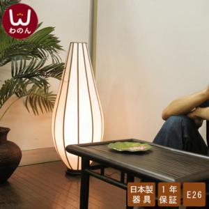 (ロータス L フロアランプ)フロアライト アジアン 照明 間接照明 おしゃれ かわいい ランプ リビング 照明器具 ライト led LED ロー wanon333
