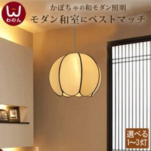 ・(かぼちゃ ペンダントライト) ペンダント ライト 和室 照明 led(LED電球対応) 2灯 3灯 和風 おしゃれ(和モダン 和 アジアン)シーリ|wanon333