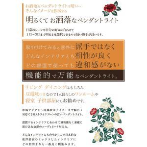 ・(つばき ペンダントライト)アジアン ペンダントライト 照明 おしゃれ シーリングライト アジアン雑貨や北欧 天井照明 子供部屋 寝室 リビング ダイ wanon333 05