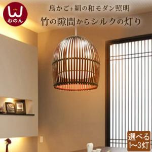 (バンブー 鳥かご ペンダントライト)アジアン 照明 和風(アジア 和室 和モダン 和)天井照明 2灯 3灯ペンダント ライト ランプ (和風照明器|wanon333