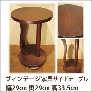 ヴィンテージ家具 サイドテーブル《W:29×D:29×H:33.5》セミアンティーク アジアン家具 サイドテーブル 花台 テーブルになるアジアン|wanon333