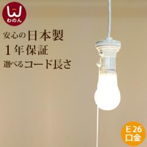 (1灯式 ソケットホルダー 裸電球 ランプ 白)ペンダントライト led(led電球対応)レトロなソケット 1灯用 ペンダント E26 コンセント|wanon333
