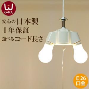 (2灯式 ソケットホルダー 裸電球 ランプ 白)ペンダントライト led(led電球対応)レトロ ソケット 2灯用 ペンダント ライト E26 コ wanon333
