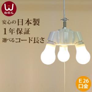(3灯式 ソケットホルダー 裸電球 ランプ 白)ペンダントライト led(led電球対応)レトロ ソケット 3灯用 ペンダント ライト E26 コ wanon333